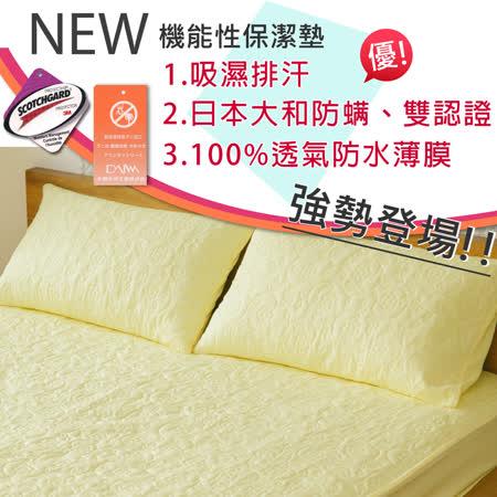 【伊柔寢飾】枕頭保潔墊-MIT-全方位3M&大和雙認證.獨家專利.100%防水 (黃色X1)
