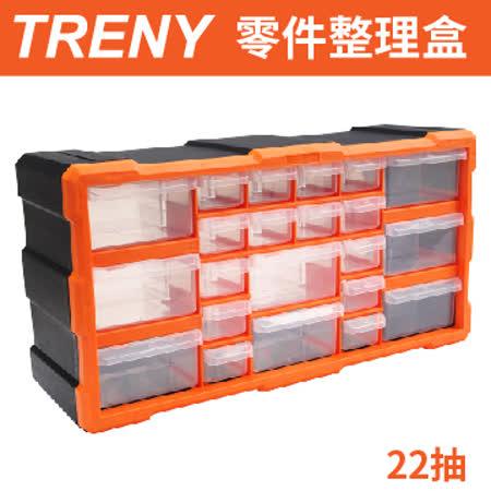 【好物推薦】gohappy快樂購TRENY-22抽零件整理盒價錢崇光 百貨