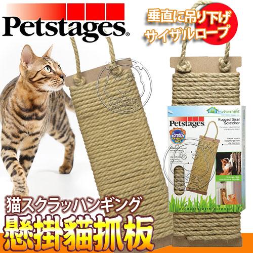 美國petstages~706磨爪耐抓懸掛貓抓板貓玩具個