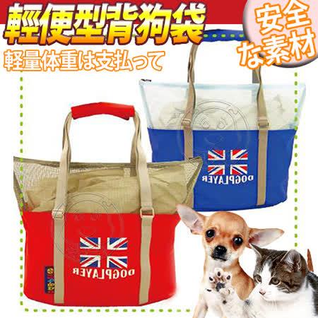 【好物推薦】gohappy快樂購物網DAB PET》中小型犬寵物英式輕便型外出包(兩款顏色)心得sogo shop list