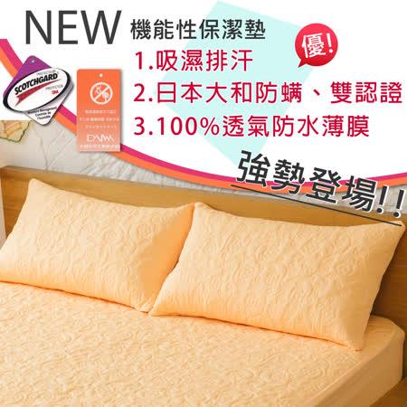 【伊柔寢飾】枕頭保潔墊-MIT-全方位3M&大和雙認證.獨家專利.100%防水 (橘色X1)