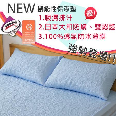 【伊柔寢飾】枕頭保潔墊-MIT-全方位3M&大和雙認證.獨家專利.100%防水 (藍色X1)