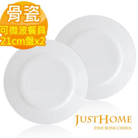 【好物推薦】gohappy快樂購【Just Home】白玉高級骨瓷湯深盤21cm(2件組)推薦愛 買 量販 店 營業 時間