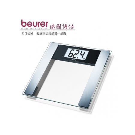 【beurer德國博依】電腦傳輸體脂計 BF480