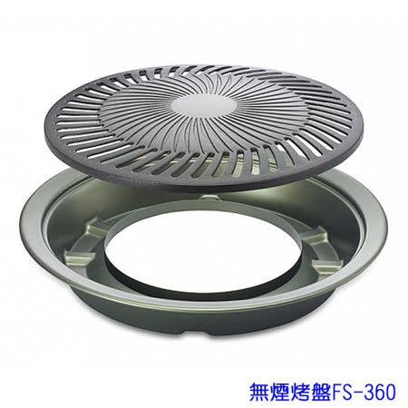 Wen Liang 文樑 無煙烤盤 FS-360 / 城市綠洲