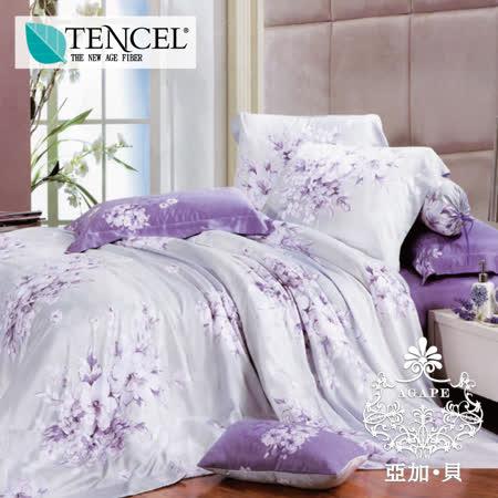 【AGAPE亞加‧貝】《獨家私花-奼紫嫣紅》天絲雙人5尺四件式兩用被套床包