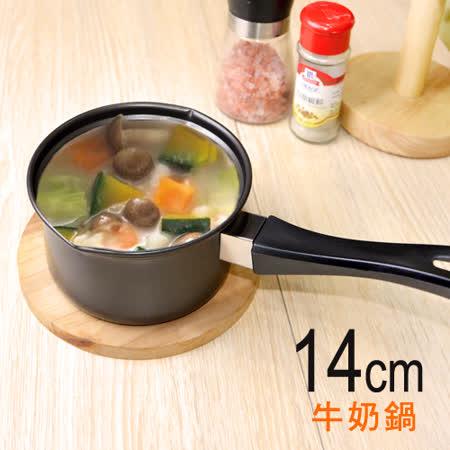 【部落客推薦】gohappy【百貨通】廚寶14CM獨享牛奶鍋評價如何sogo 雙 和
