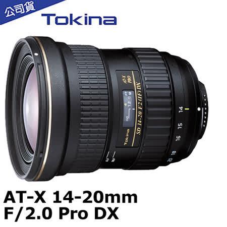 Tokina AT-X Pro DX 14-20mm F2.0 大光圈廣角變焦鏡(公司貨)