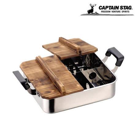 Captain Stag 日本鹿牌 PEARL不鏽鋼關東煮鍋 H-4827 / 城市綠洲