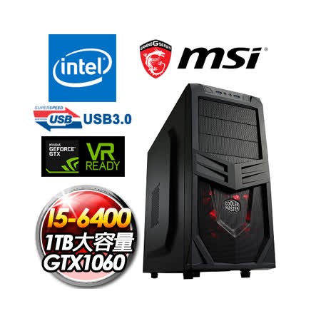 msi微星B150平台【亞岱爾II】(I5-6400/GTX1060 GamingX 6G/1TB大容量)高效電競電腦