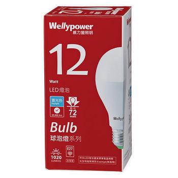 威力盟LED12W燈泡白光