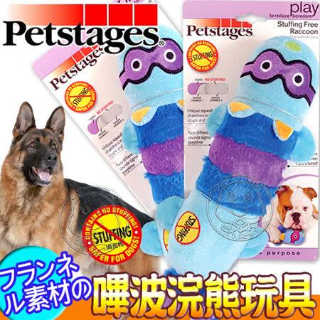 【好物推薦】gohappy美國petstages》675嗶波浣熊大尺寸狗狗玩具/個開箱台北 車站 sogo