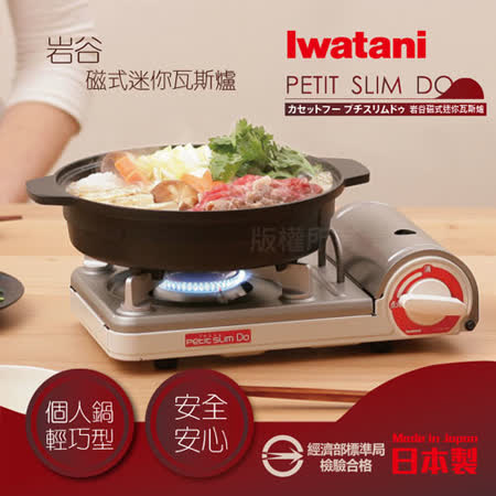 【網購】gohappy快樂購物網【日本Iwatani】岩谷PETIT SLIM DO磁式迷你瓦斯爐--白色評價好嗎遠東 happy go 點 數