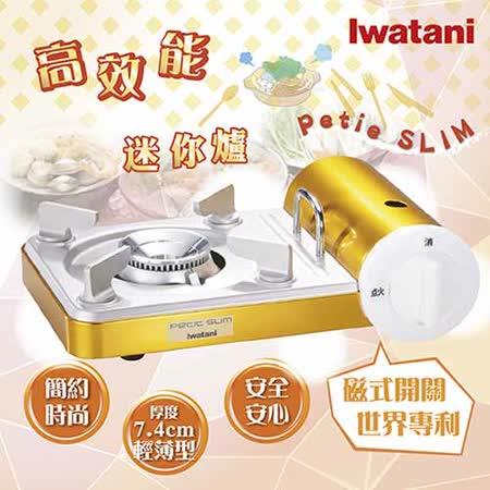 【好物分享】gohappy線上購物【日本Iwatani】岩谷PETIT SLIM磁式迷你瓦斯爐--黃金色評價好嗎新竹 市 遠東 百貨