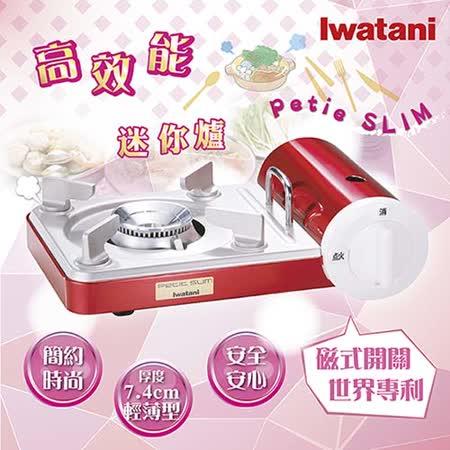 【勸敗】gohappy 購物網【日本Iwatani】岩谷PETIT SLIM磁式迷你瓦斯爐--亮紅色評價大 遠 百貨