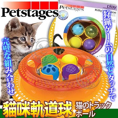 美國petstages》732貓咪的抉擇軌道球貓玩具/個