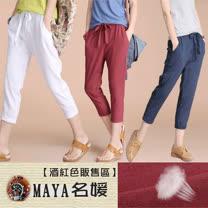 【Maya 名媛】(M~6XL)透氣棉麻用料 寬版休閒風格 七分收小腿褲-2色