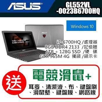 ASUS GL552VL-0023B6700HQ 15.6吋FHD黑 電競機 / 加碼再送電競滑鼠+七大好禮