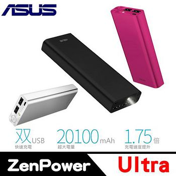 ASUS 華碩ZenPower Ultra 20100mAh (黑/銀/粉) 【送安卓通用型充電底座】