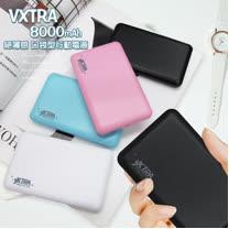 日本ATL電芯-台灣製造★VXTRA 甜蜜皮革8000mah  絕薄感口袋型行動電源