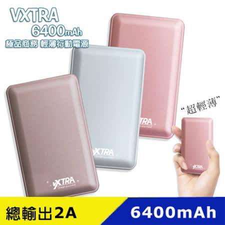 日本Maxell電芯-台灣製造★VXTRA極品商務6400mah 磨砂感掌上型行動電源