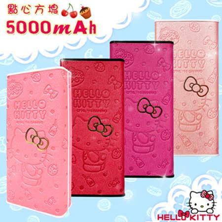 三麗鷗授權正版★Hello Kitty貓 點心方塊 口袋型5000mAh鋰聚合物行動電源