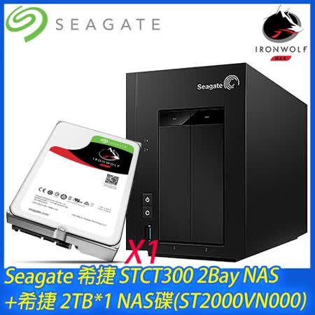 Seagate 希捷 STCT300 2Bay NAS+希捷 2TB NAS碟*1(ST2000VN000)