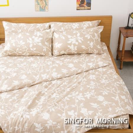 幸福晨光《初遇葉漾》雙人三件式100%精梳棉床包枕套組