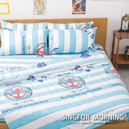 幸福晨光《藍日海丰》雙人加大三件式100%精梳棉床包枕套組