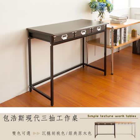 【現代生活收納館】包浩斯現代三抽工作桌/電腦桌/書桌/辦公桌