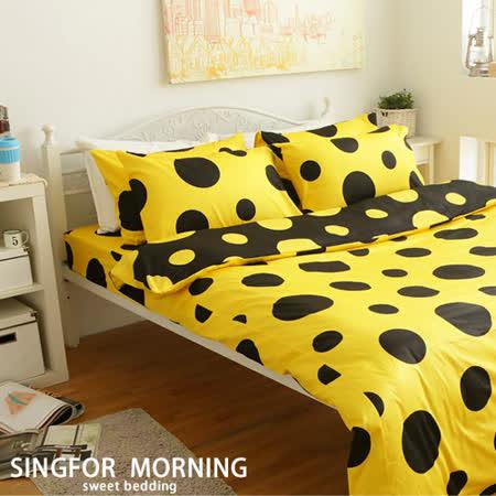幸福晨光《日光漫遊》單人100%精梳棉被套(135×195cm)