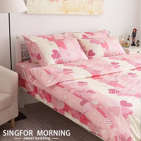 幸福晨光《花心盪漾》單人100%精梳棉被套(135×195cm)