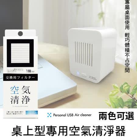 TOPLAND日本原裝桌上型空氣清淨器