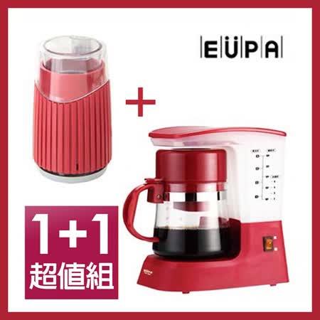 《咖啡超值組》【優柏】多功能茗茶咖啡機TSK-1948A+【EUPA優柏】磨豆機(TSK-9282P)