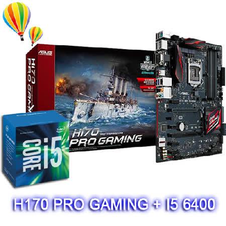 【組合促銷】ASUS 華碩 H170 PRO GAMING + INTEL I5 6400 ( 2.7GHz / 6M )