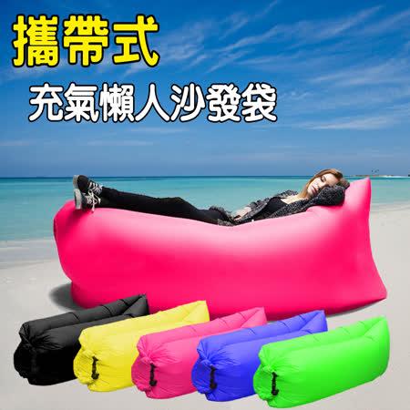 讓慵懶在每個角落/水陸兩用秒充立馬躺/充氣沙發懶人躺