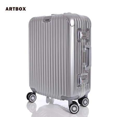 【ARTBOX】以太行者 - 20吋PC鏡面鋁框行李箱(銀色)