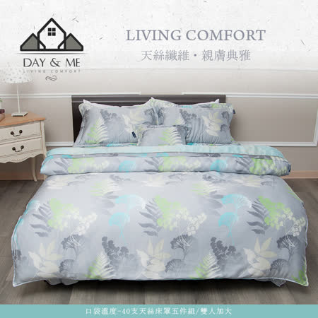 Day&Me 口袋溫度-40支天絲床罩五件組(雙人加大)