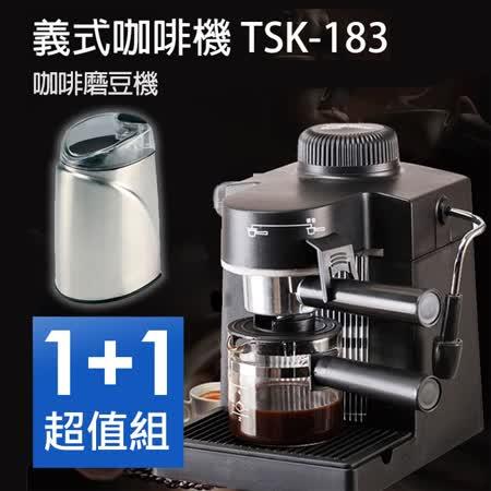 《咖啡超值組》【EUPA優柏】義大利式咖啡機 TSK-183+【Fujimaru】磨豆機FJ-9213SS