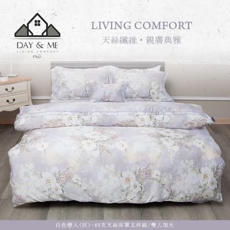 Day&Me 白色戀人(灰)-40支天絲床罩五件組(雙人加大)