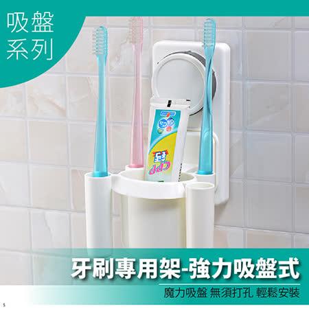牙刷專用架-強力吸盤式(SQ-1055)一次收納4支刷及牙膏