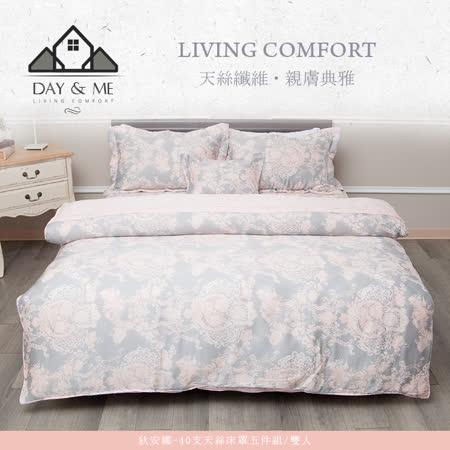 Day&Me<BR>40支天絲床罩五件組(雙人)