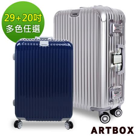 【ARTBOX】以太行者 - 買大送小29+20吋鋁框行李箱(多色任選)
