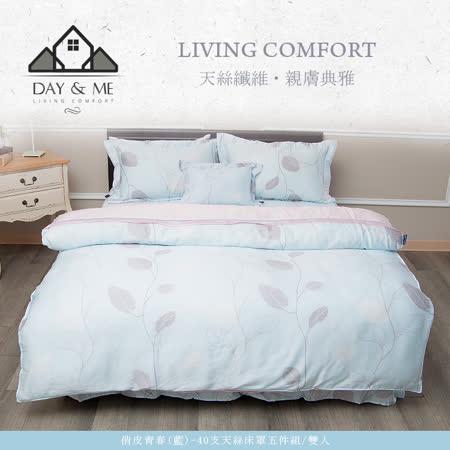 Day&Me 俏皮青春(藍)-40支天絲床罩五件組(雙人)