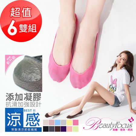 【BeautyFocus】(任選六雙)雙止滑後跟凝膠涼感隱形襪系列