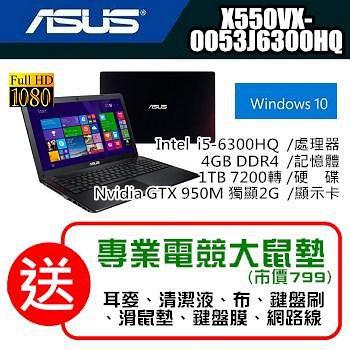 ASUS X550VX-0053J6300HQ 黑紅 15吋i5電競獨顯Win10筆電 加碼送七大好禮