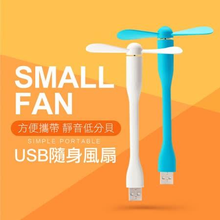 【PS Mall】 涼夏USB隨身風扇 移動電源風扇 靜音小風扇 電風扇 可彎曲 2入(J691)