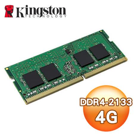 Kingston 金士頓 D4 4G/2133 品牌專用 筆記型記憶體