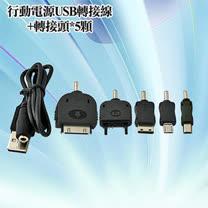 行動電源 USB轉接線+轉接頭*5顆