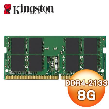 Kingston 金士頓 D4 8G/2133 品牌專用 筆記型記憶體